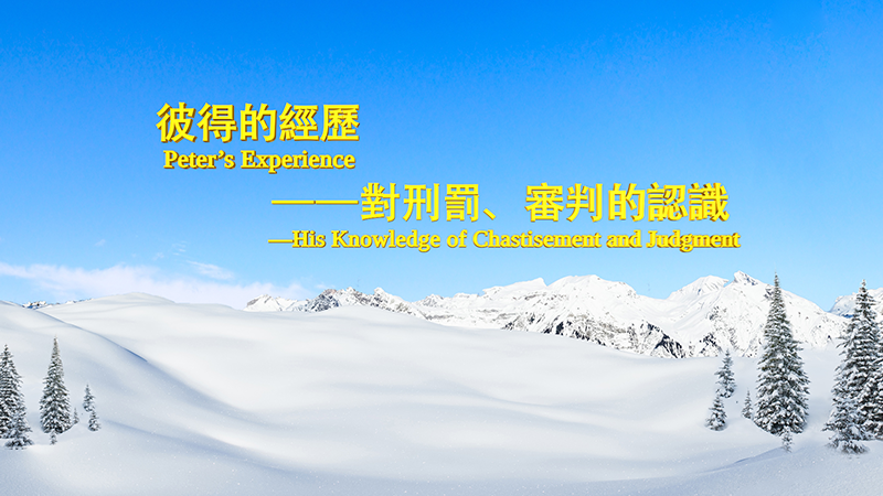 "God's Word ""Peter's Experience──His Knowledge of Chastisement and Judgment"""