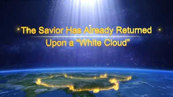"The Savior Has Already Returned Upon a ""White Cloud"""