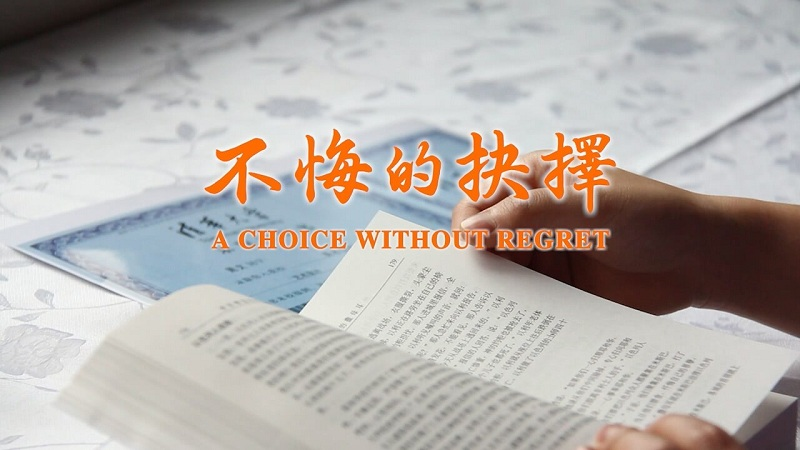 A Choice Without Regret (Full Movie): Finding True Riches in God