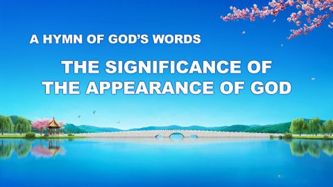 New Christian Song - The Significance of the Appearance of God