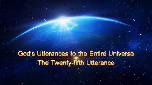 "Word of the Holy Spirit ""God's Utterances to the Entire Universe: The Twenty-fifth Utterance"""