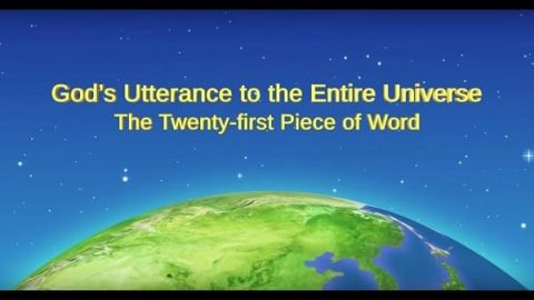The Twenty-first Piece of Word in God's Utterance to the Entire Universe