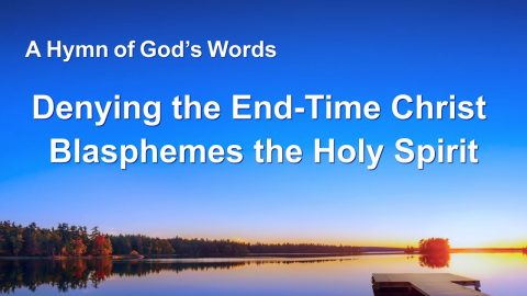 "2020 English Christian Song ""Denying the End-Time Christ Blasphemes the Holy Spirit"""