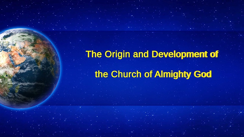 God's Words Never Cease | The Origin and Development of the Church of Almighty God