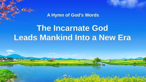 "Latest Christian Song About God's Salvation ""The Incarnate God Leads Mankind Into a New Era"""