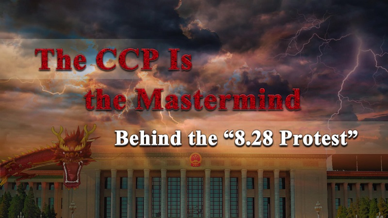 The CCP Is the Mastermind Behind the 8.28 Protest