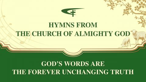 "Gospel Song ""God's Words Are the Forever Unchanging Truth"""