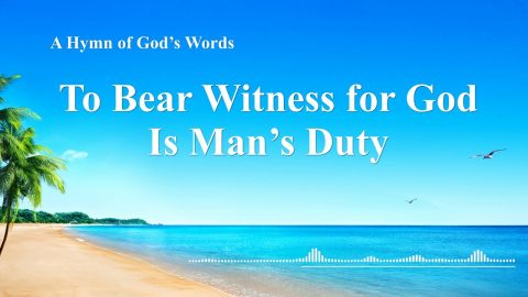 Christian Devotional Songs - To Bear Witness for God Is Man's Duty