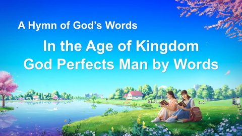 In the Age of Kingdom God Perfects Man by Words (With Lyrics)