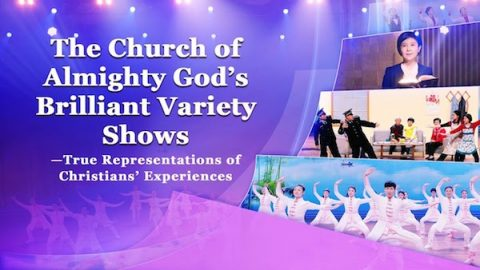 The Church of Almighty God's Brilliant Variety Shows—True Representations of Christians' Experiences