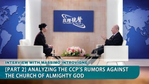 Massimo Introvigne | Part 2: Analyzing the CCP's Rumors Against The Church of Almighty God