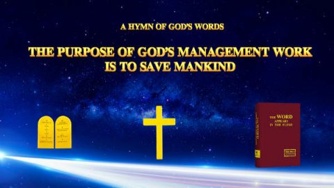 Christian Music - The Purpose of God's Management Work Is to Save Mankind