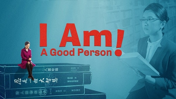 """2018 Christian Movie """"I Am a Good Person!"""": A Yes-man Is Not a Good Person in God's Eye"""