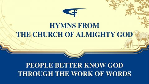 "An Amazing Hymn ""People Better Know God Through the Work of Words"": Testifying the Power of the Word of God"