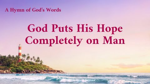 "Praise Song About God's Love ""God Puts His Hope Completely on Man"""