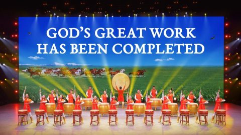 "Chinese Christian Worship Song of 2019 ""God's Great Work Has Been Completed"""