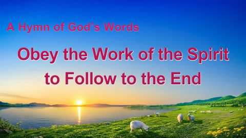 "2019 Christian gospel song: ""Obey the Work of the Spirit to Follow to the End"""