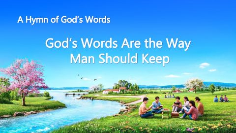 """2019 Christian worship song """"God's Words Are the Way Man Should Keep"""": God is the truth"""