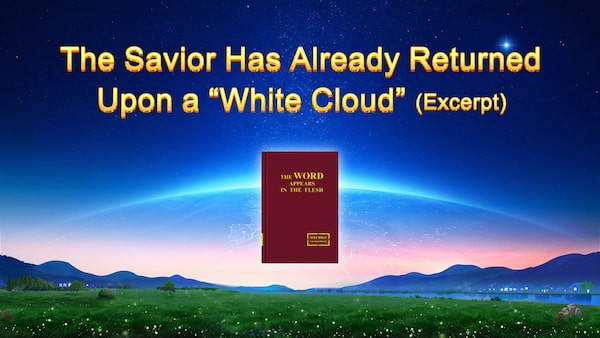 "The Word of God ""The Savior Has Already Returned Upon a 'White Cloud'"" (Excerpt 2)"