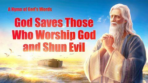 God Saves Those Who Worship God and Shun Evil (Lyrics)