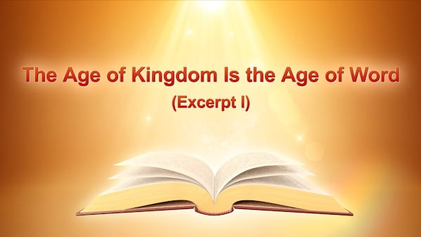 "The Word of God ""The Age of Kingdom Is the Age of Word"" (Excerpt 1)"