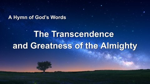 "2019 English Christian Song ""The Transcendence and Greatness of the Almighty"" (Lyrics)"