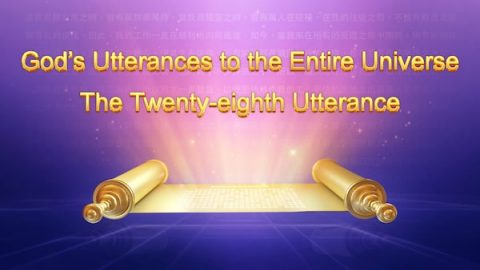 "The Word of God ""God's Utterances to the Entire Universe: The Twenty-eighth Utterance"""
