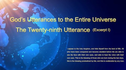 "The Word of God ""God's Utterances to the Entire Universe: The Twenty-ninth Utterance"" (Excerpt 1)"