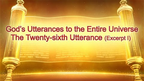"The Word of God ""God's Utterances to the Entire Universe: The Twenty-sixth Utterance"" (Excerpt 1)"