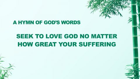 "English Christian Devotional Song ""Seek to Love God No Matter How Great Your Suffering"""