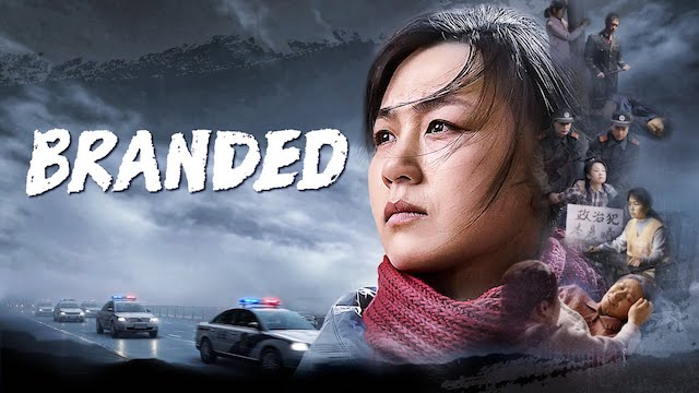 """2020 Christian Movie """"Branded"""": True Story of a Christian Being Persecuted by the CCP"""